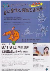 Hirakata2007natsu1