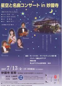Sakai2007natsu